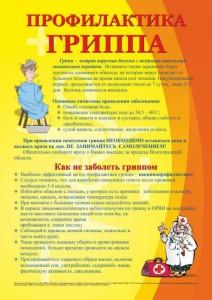 1453372080_profilaktika-grippa