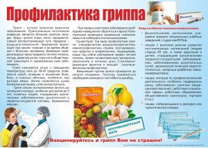 1453382379_profilaktika-grippa