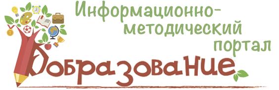 Информационный портал системы дополнительного образования детей