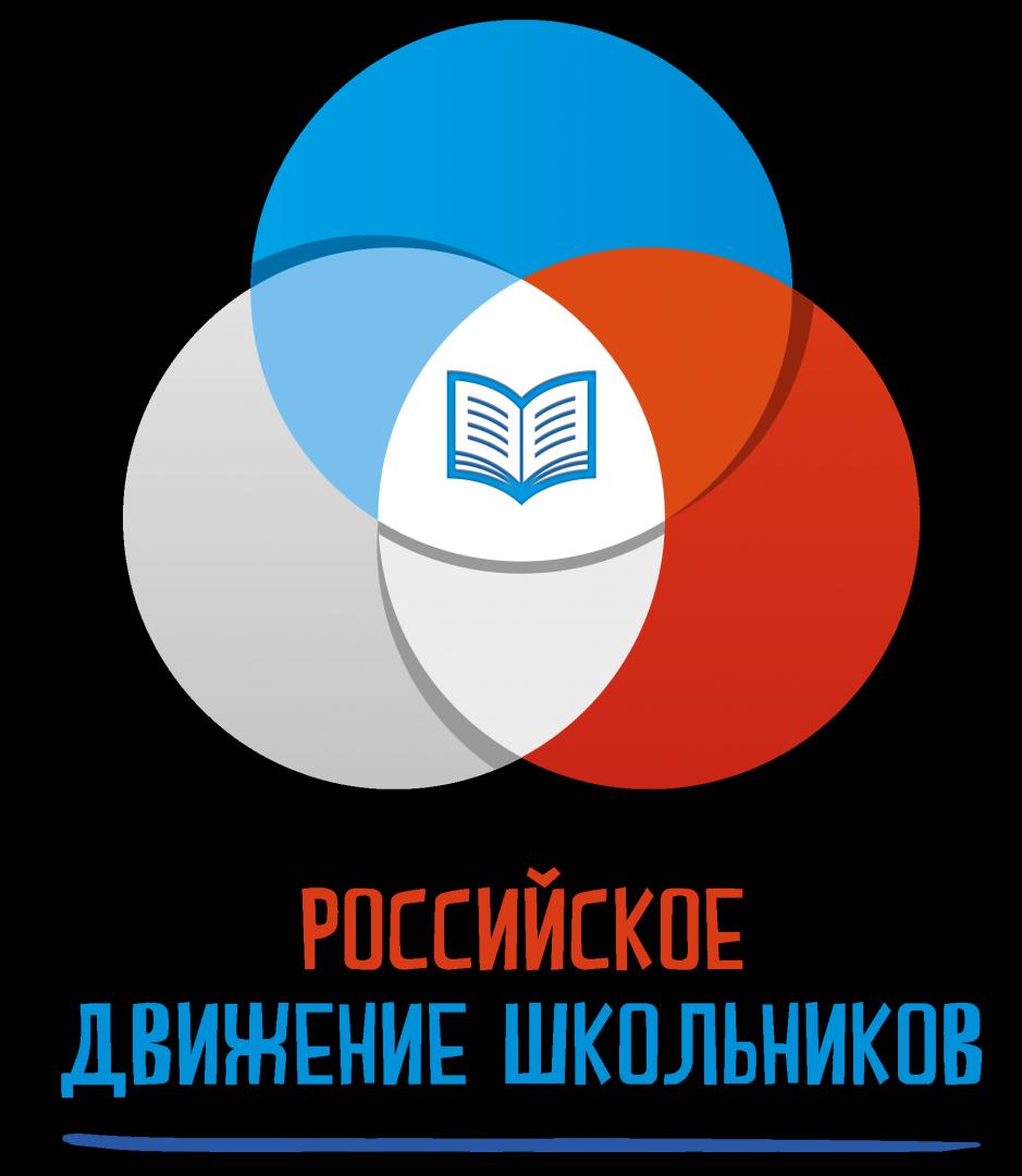 Российское движение школьников